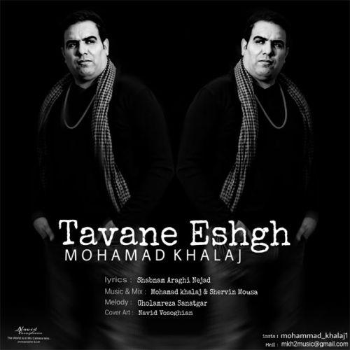دانلود آهنگ جدید محمد خلج بنام تاوان عشق
