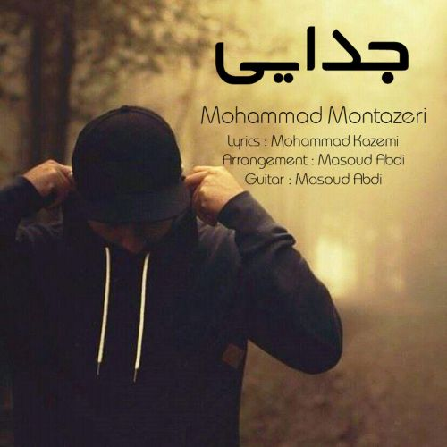 دانلود آهنگ جدید محمد منتظری بنام جدایی