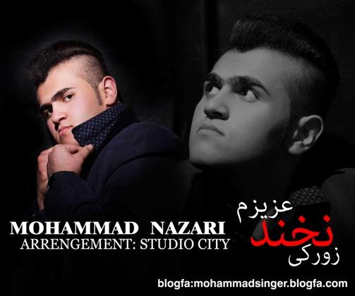 دانلود آهنگ جدید محمد نظری بنام زورکی نخند