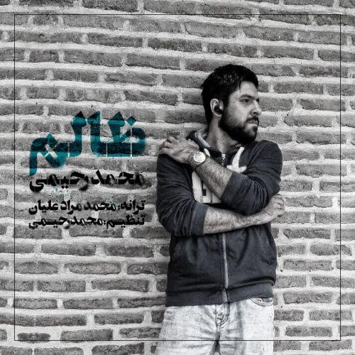دانلود آهنگ جدید محمد رحیمی بنام ظالم