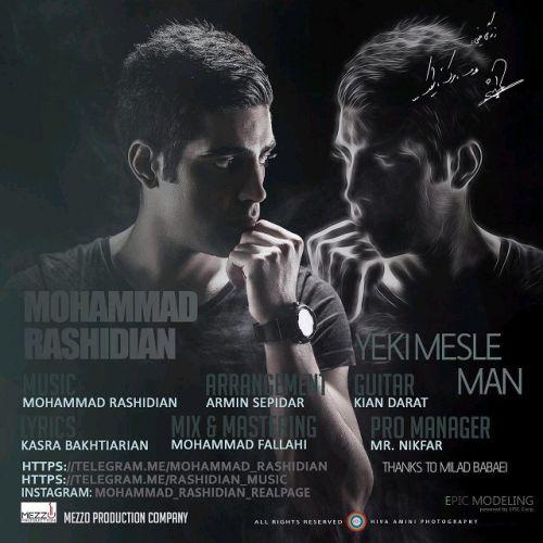 دانلود آهنگ جدید محمد رشیدیان بنام یکی مثل من