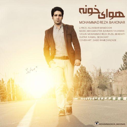 دانلود آهنگ جدید محمدرضا باهنر بنام هوای خونه