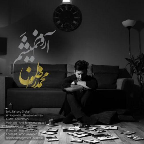 دانلود آهنگ جدید محمد رضوان بنام آروم نمیشم