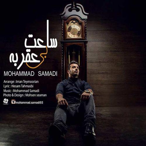 دانلود آهنگ جدید محمد صمدی بنام ساعت بی عقربه