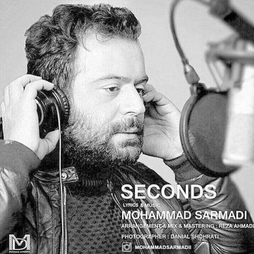 دانلود آهنگ جدید محمد سرمدی بنام ثانیه ها