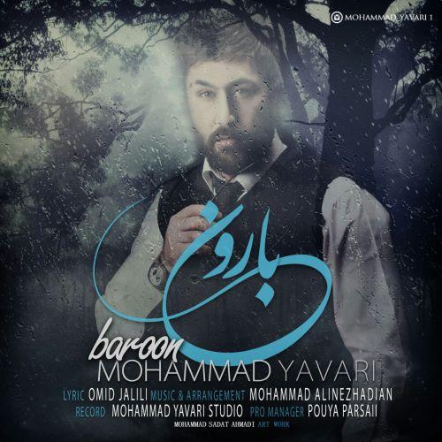 دانلود آهنگ جدید محمد یاوری بنام بارون