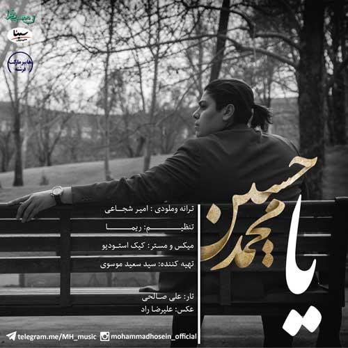 دانلود آهنگ جدید محمد حسین بنام یا
