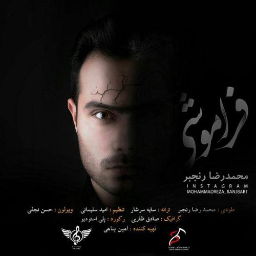دانلود آهنگ جدید محمدرضا رنجبر بنام فراموشی