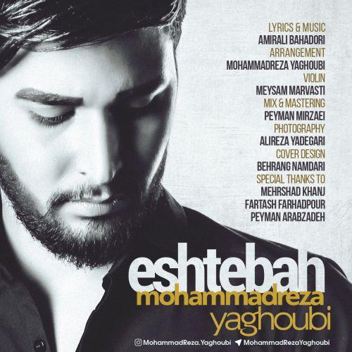 دانلود آهنگ جدید محمدرضا یعقوبی بنام اشتباه
