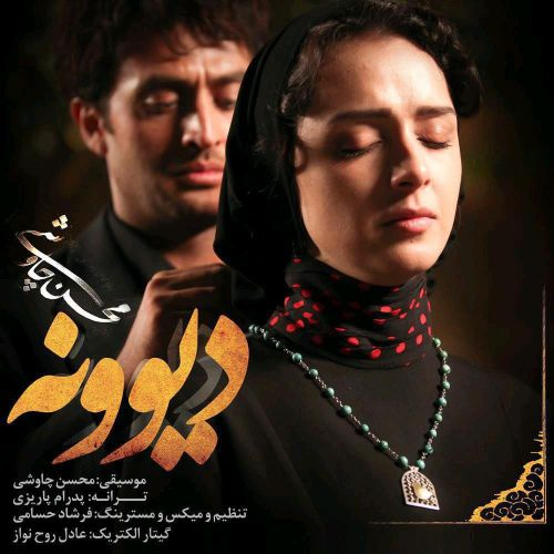 دانلود آهنگ جدید محسن چاوشی بنام دیوونه - آهنگ سریال شهرزاد
