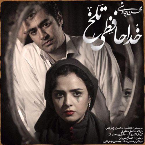 دانلود آهنگ خداحافظی تلخ محسن چاوشی - آهنگ سریال شهرزاد