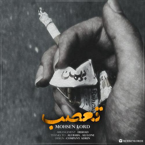 دانلود آهنگ جدید محسن لرد بنام تعصب