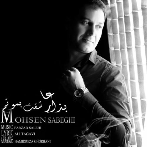 دانلود آهنگ جدید محسن سابقی بنام بزار عاشقت بمونم