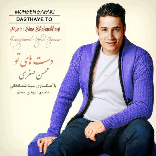 آهنگ جدید محسن صفری بنام دست های تو