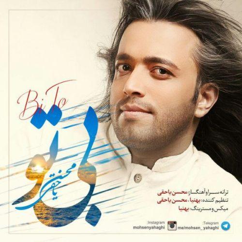 دانلود آهنگ جدید محسن یاحقی بنام بی تو