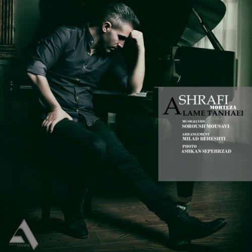 دانلود آهنگ جدید مرتضی اشرفی بنام عالم تنهایی