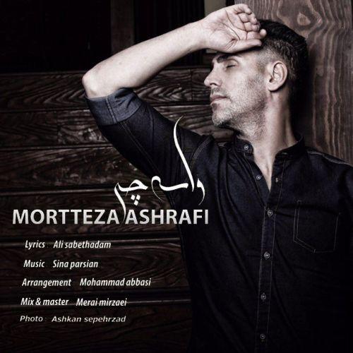 دانلود آهنگ جدید مرتضی اشرفی بنام واسه چی