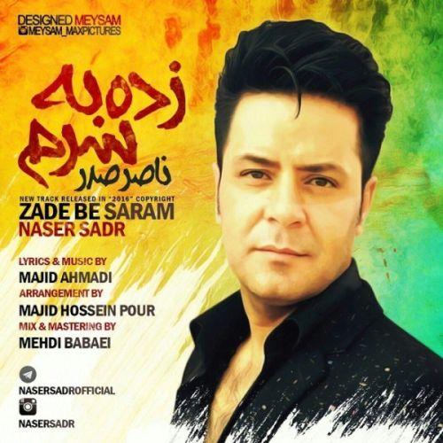 آهنگ جدید ناصر صدر بنام زده به سرم