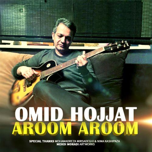 دانلود آهنگ جدید امید حجت نام آروم آروم