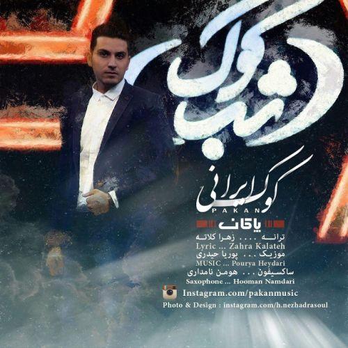 دانلود آهنگ جدید پاکان بنام کوک ایرانی