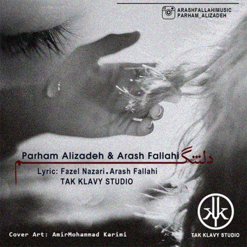 دانلود آهنگ جدید پرهام علیزاده و آرش فلاحی بنام دلتنگم