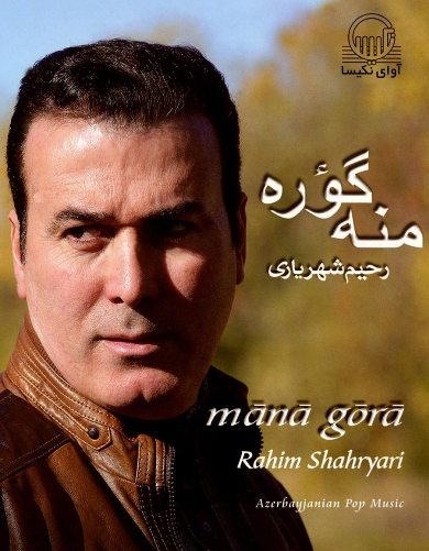 دانلود آلبوم جدید رحیم شهریاری بنام منه گوره