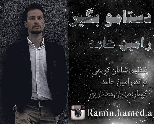 دانلود آهنگ جدید رامین حامد بنام دستامو بگیر