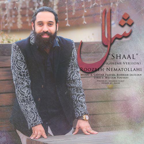 دانلود آهنگ جدید روزبه نعمت اللهی بنام شال با بالاترین کیفیت