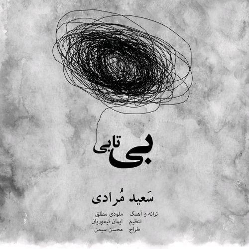 دانلود آهنگ جدید سعید مرادی بنام بی تابی