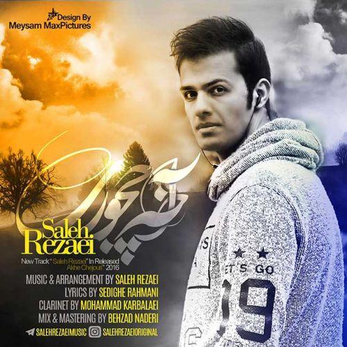 دانلود آهنگ جدید صالح رضایی بنام آخه چجوری