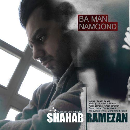 دانلود آهنگ جدید شهاب رمضان بنام با من نموند