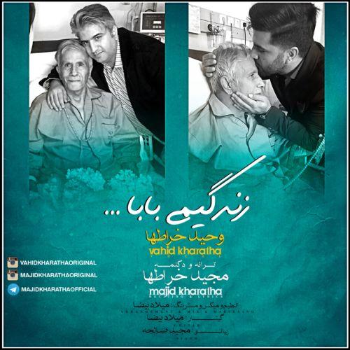 دانلود آهنگ جدید مجید خراطها و وحید خراطها بنام زندگیمی بابا