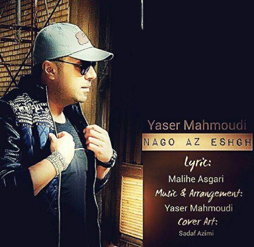 دانلود آهنگ جدید یاسر محمودی بنام نگو از عشق