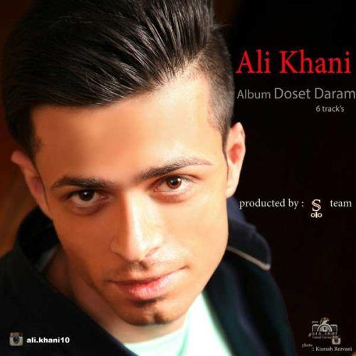 دانلود آلبوم جدید علی خانی بنام دوست دارم