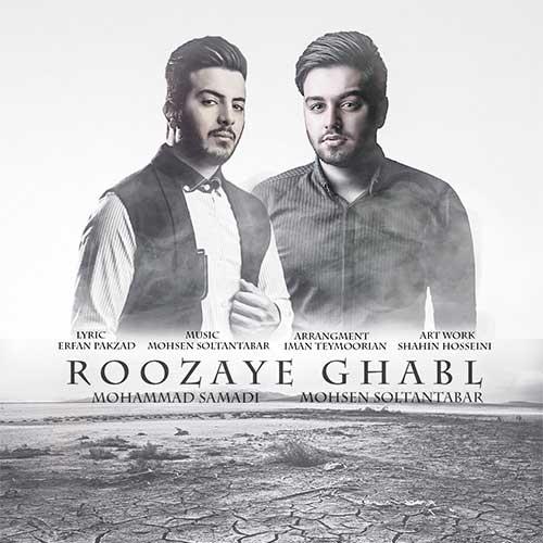 دانلود آهنگ جدید محسن سلطان تبار و محمد صمدی بنام روزای قبل