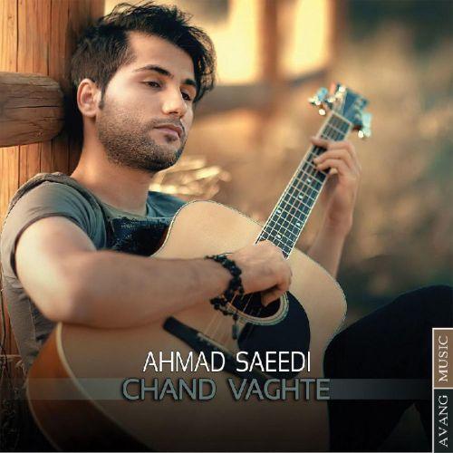 Ahmad Saeedi Chand Vaghte - موزیک جدید احمد سعیدی به اسم چند وقته