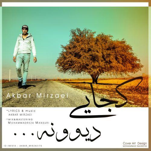 دانلود آهنگ جدید اکبر میزایی بنام کجایی دیوونه