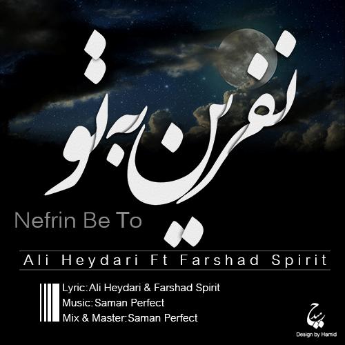 دانلود آهنگ جدید علی حیدری و فرشاد اسپیریت بنام نفرین به تو