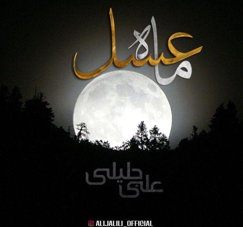 دانلود آهنگ جدید علی جلیلی بنام ماه عسل