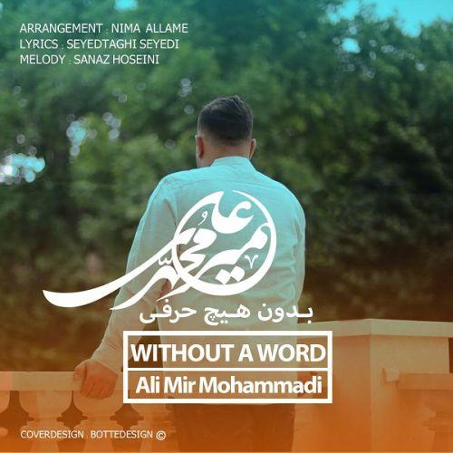 دانلود آهنگ جدید علی میرمحمدی بنام بدون هیچ حرفی