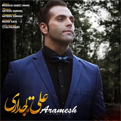 دانلود آهنگ جدید علی تاجداری بنام آرامش