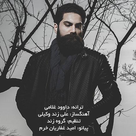 دانلود تیتراژ سریال پادری با صدای علی زند وکیلی