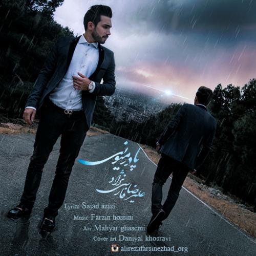 دانلود آهنگ جدید علیرضا فارس نژاد بنام پا در میونی