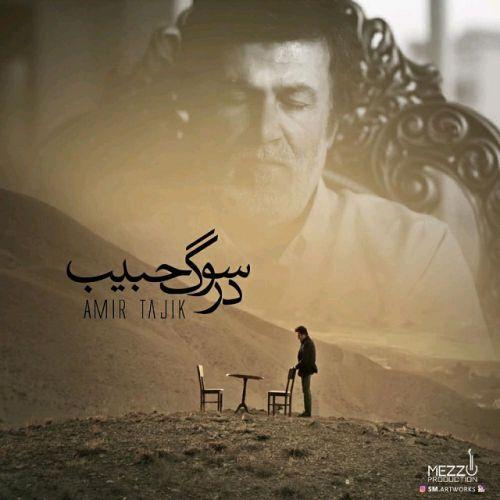 چهره ها در سوگِ حبیب+دانلود آهنگ جدید امیر تاجیک بنام در سوگ حبیب