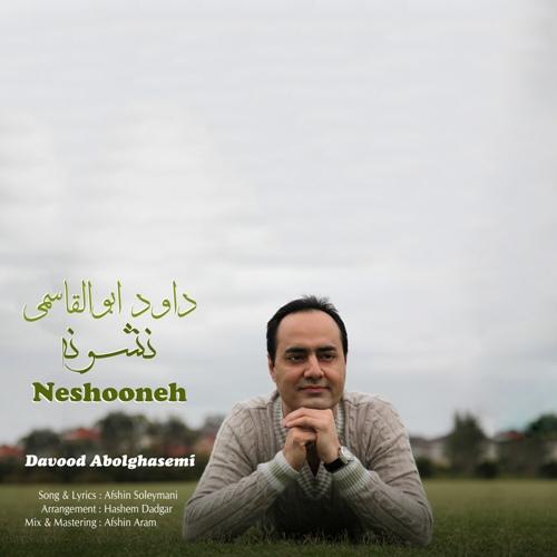 دانلود آهنگ جدید داوود ابولقاسمی بنام نشونه
