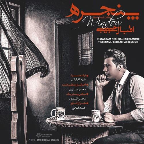 دانلود آهنگ جدید اقبال حبیبی بنام پنجره