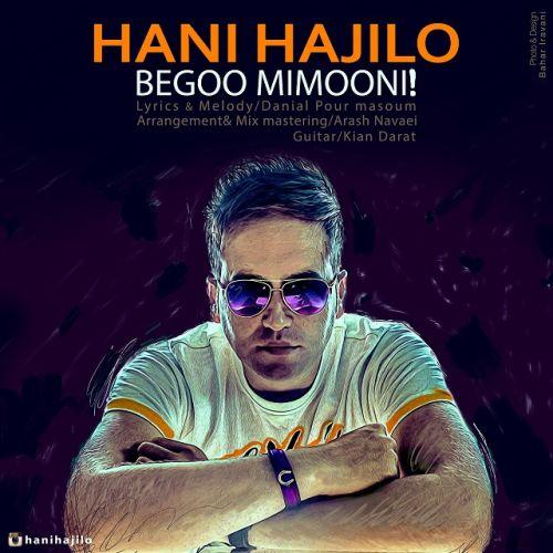 دانلود آهنگ جدید هانی حاجیلو بنام بگو میمونی