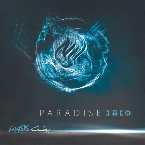 دانلود آهنگ جدید کاکو بند بنام بهشت