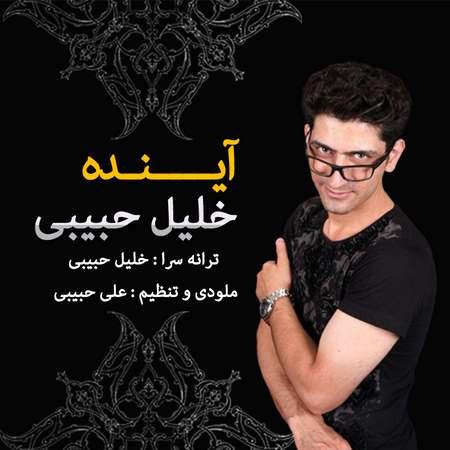 دانلود آهنگ جدید خلیل حبیبی بنام آینده