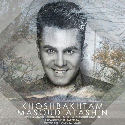 دانلود آهنگ جدید مسعود آتشین بنام خوشبختم